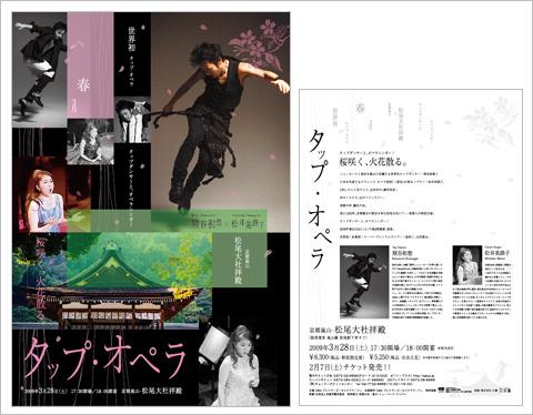 熊谷和徳 公演チラシ