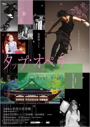 熊谷和徳 公演ポスター